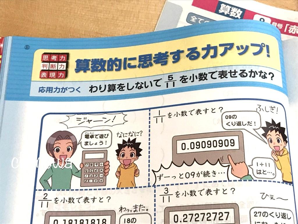 チャレンジ5年生算数 テキスト「算数的に思考する力アップ!」のページ