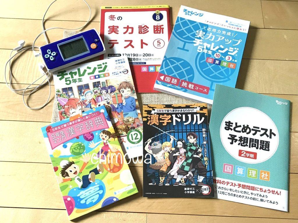 チャレンジ5年生国語の教材(2020年度の一部)