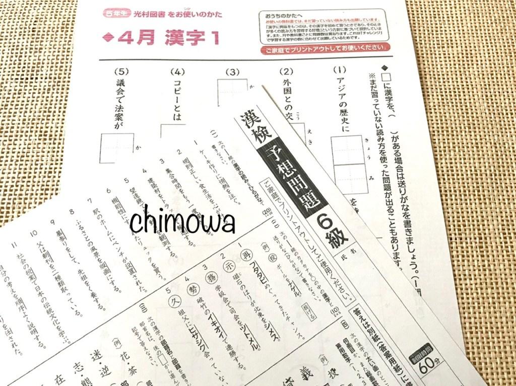 チャレンジ5年生国語ウェブ教材の漢字ドリルと漢検6級問題