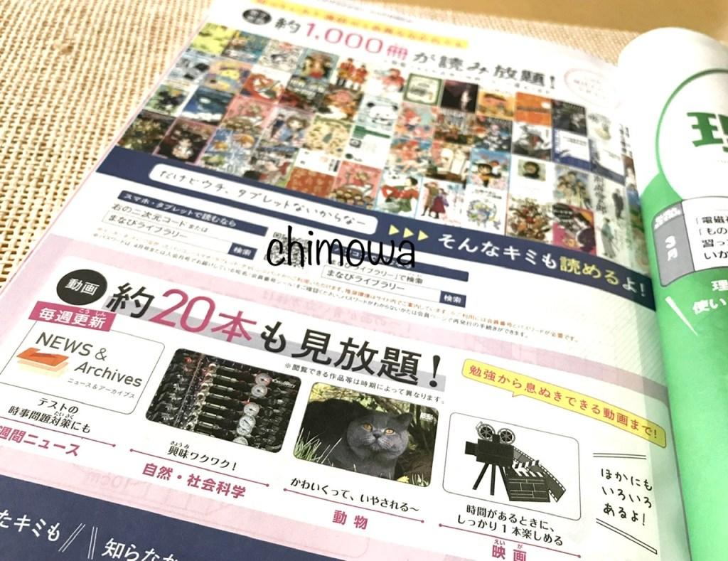 チャレンジ5年生電子図書館まなびライブラリーの説明ページ(実力アップチャレンジ)