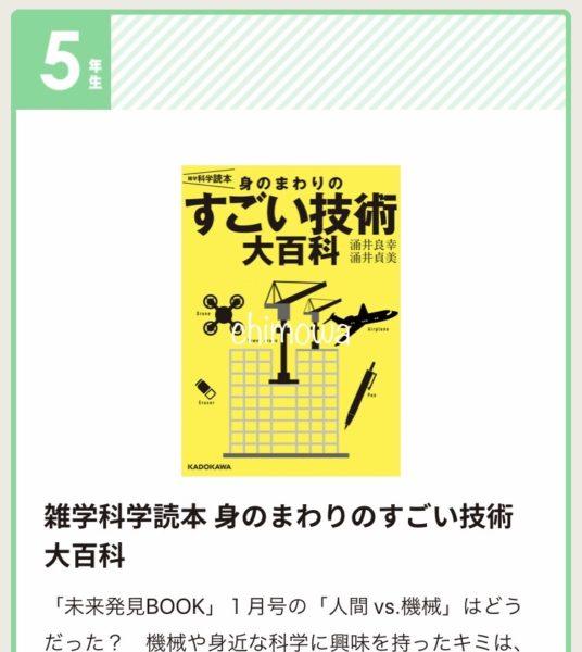 電子図書館まなびライブラリーのチャレンジ5年生未来発見ブックおすすめ本(2020年度版)
