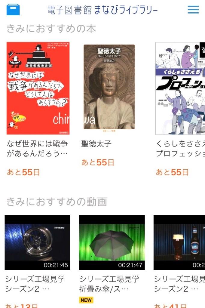 進研ゼミ小学講座電子図書館まなびライブラリーのホームページ(一部)