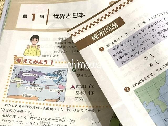 Z会小学生コース5年生おためし教材社会のページ(2021年度版)