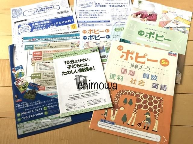 さんけん社支部から届いた小学ポピー5年生の資料・お試し教材ほか