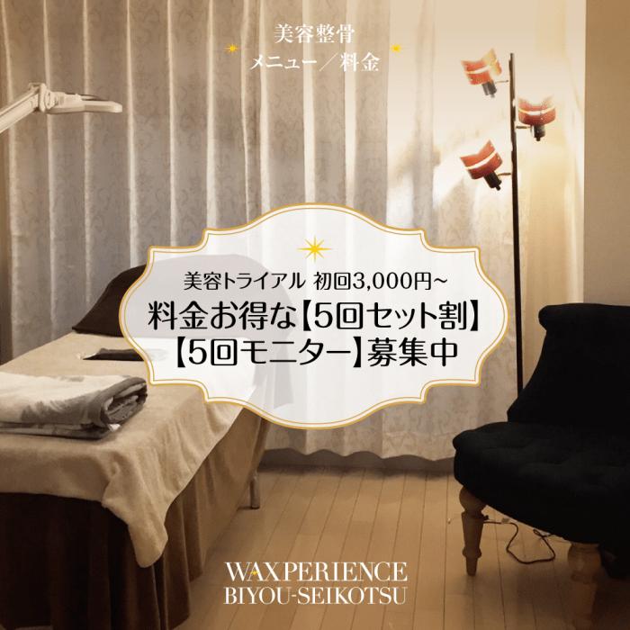 MENU/PRICE【メニュー/料金】