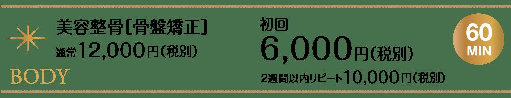 美容整骨[骨盤矯正]初回6000円【東京・新宿・小顔矯正・骨盤矯正】WAXPERIENCE