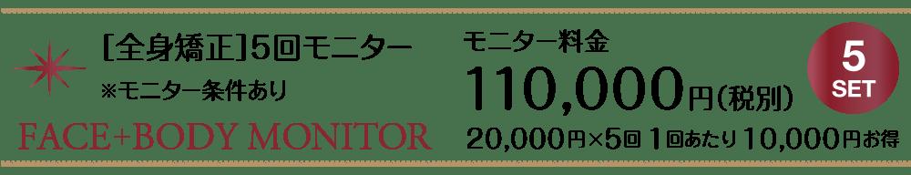 美容整骨[全身矯正]5回モニター_110000円【東京・新宿・小顔矯正・骨盤矯正】WAXPERIENCE