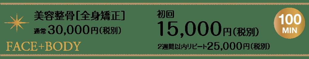 美容整骨[全身矯正]初回15000円【東京・新宿・小顔矯正・骨盤矯正】WAXPERIENCE