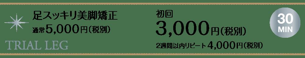 足スッキリ美脚矯正_初回3000円【東京・新宿・小顔矯正・骨盤矯正】WAXPERIENCE