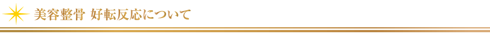 美容整骨_好転反応について【東京・新宿・小顔矯正・骨盤矯正】WAXPERIENCE