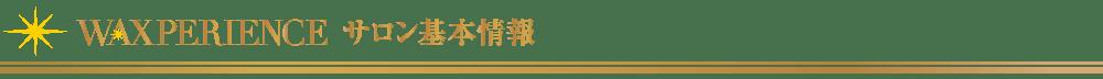 サロン基本情報【東京・新宿・小顔矯正・骨盤矯正】WAXPERIENCE