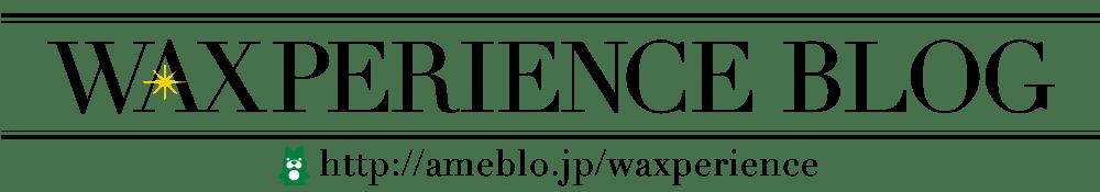 waxperience_Ameblo_ブラジリアンワックス,東京,新宿,アメブロ,小顔矯正,骨盤矯正,ワックス脱毛,モニター募集