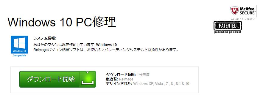 remain_repair迷惑ソフト