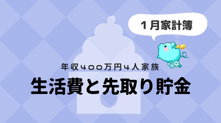 年収400万円 家計簿