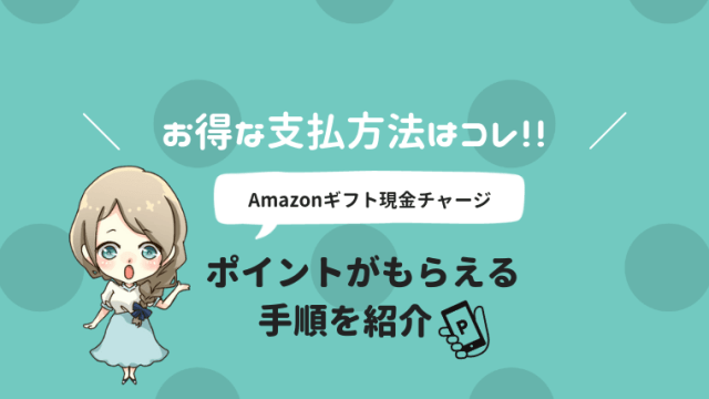 Amazonギフト 現金チャージ