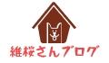 維桜さんブログ
