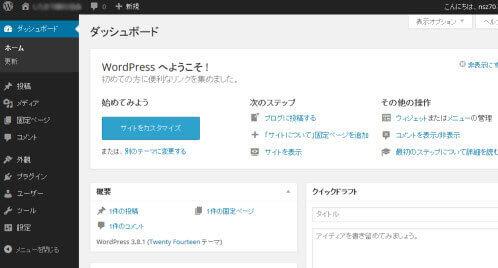 Xserver エックスサーバー WordPress インストール 方法 やり方