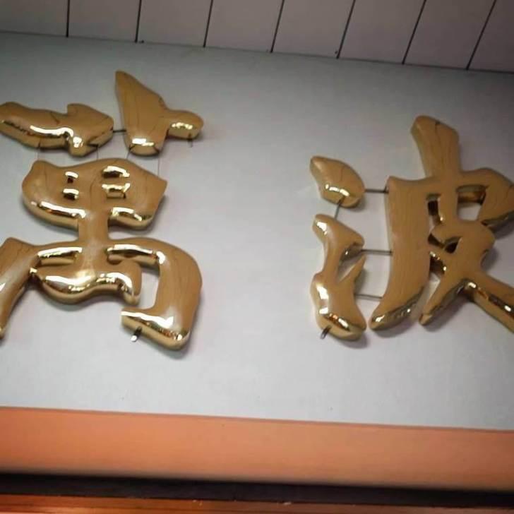 台湾・台北のタピオカミルクティーおすすめランキング 萬波島嶼紅茶(WANPO TEA SHOP)