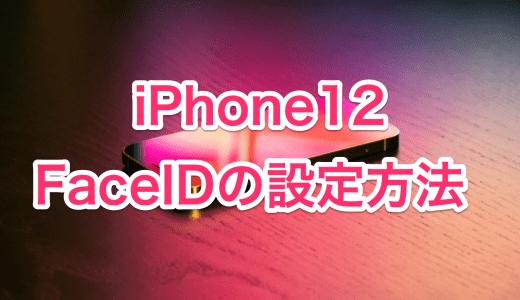 【iPhone12】「Face ID」の設定方法!画面を見るだけでロック解除できる