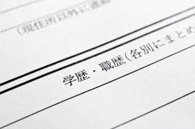 学歴・職歴(履歴書)