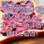 パンとジャムの評価 朝食やランチに 最適 1 - イオンのグリーンアイのパンとジャムとコーヒーの評価!朝食に最適!