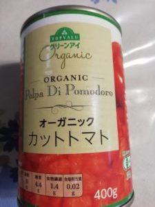 Photo 21 09 05 16 35 01.019 e1632121900785 225x300 - イオンのグリーンアイの冷凍野菜の評価!オーガニックオイルも!