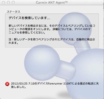 Garmin ANT Agent™ 4