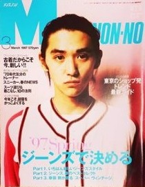 「MEN\u0027S NON,NO」より。