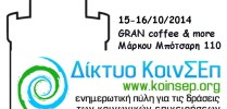 thessaloniki-social-enterprises