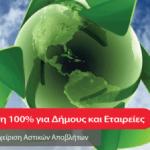 ΕΣΠΑ: Επιδότηση 100% για Δήμους και Εταιρείες  Ολοκληρωμένη Διαχείριση Αστικών Αποβλήτων