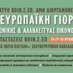 Καβάλα: Γιορτή της αλληλέγγυας οικονομίας – 28-30/7/2017