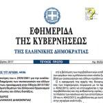ΦΕΚ Α' Αρ. 170 Ο νέος Νόμος για την ανακύκλωση