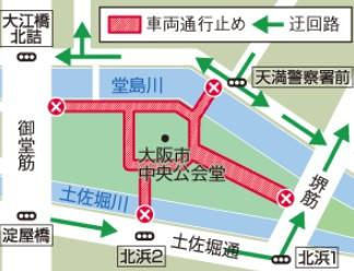 中之島交通規制