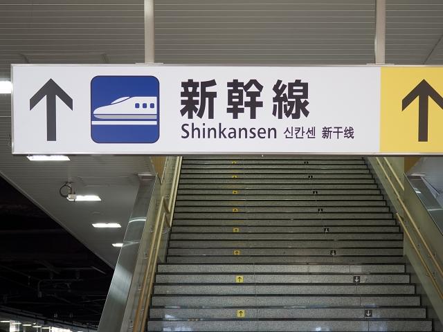 新幹線乗り換え