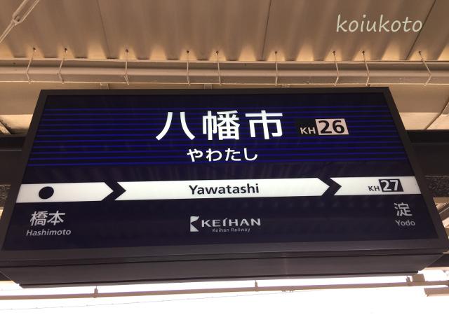 京阪電車八幡市駅