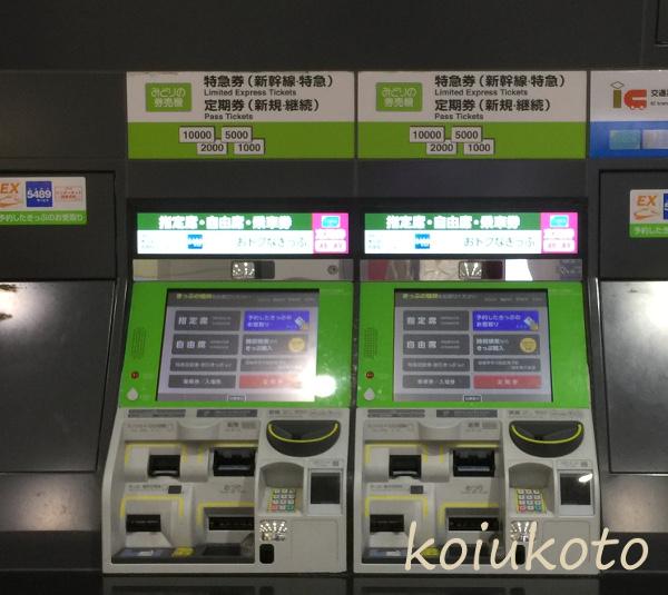 新大阪駅の券売機