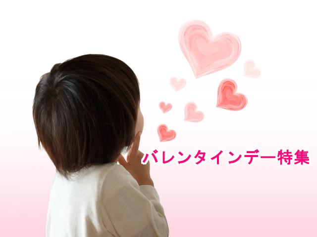 バレンタインデー特集