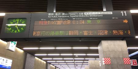 サンライズ出雲 大阪駅電光表示板