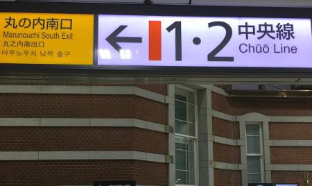 東京駅中央線