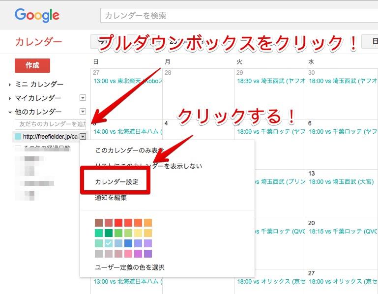 Google カレンダー,プロ野球,試合