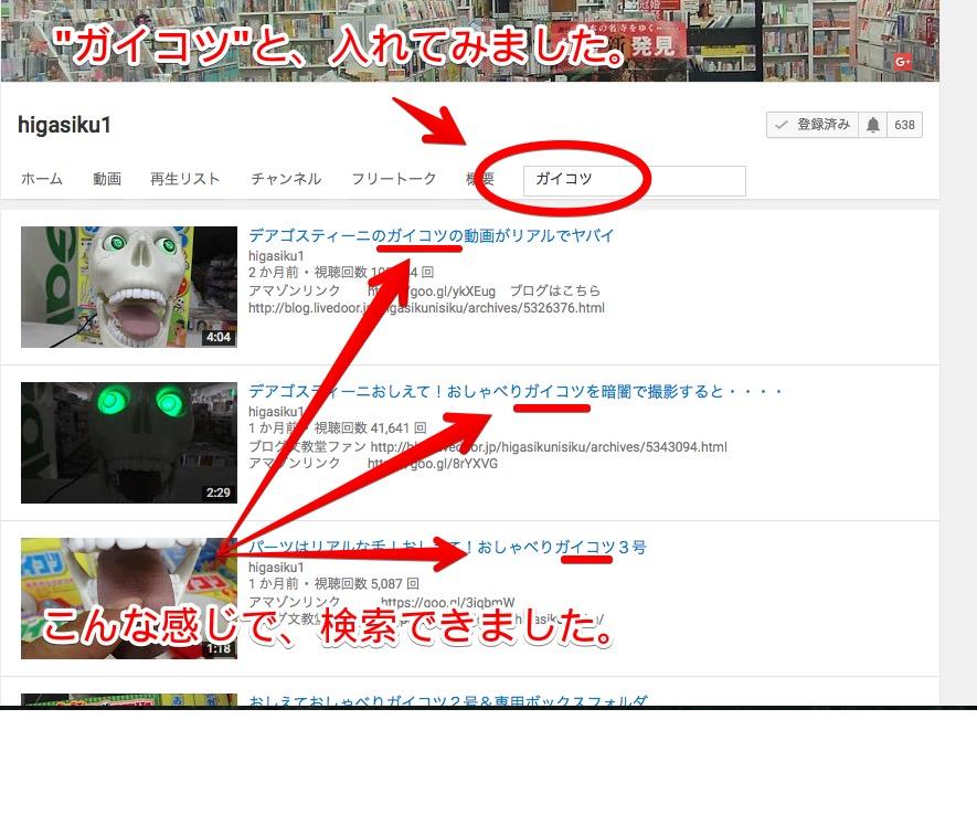 YouTube,検索