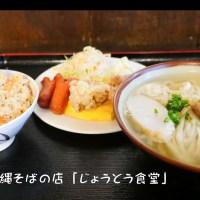じょうとう食堂(24H営業の食堂)沖縄そばが安くて美味しい!!