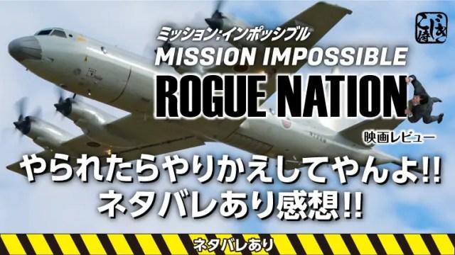 ミッションインポッシブルローグネイション