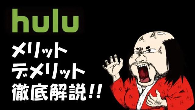 Hulu サムネ