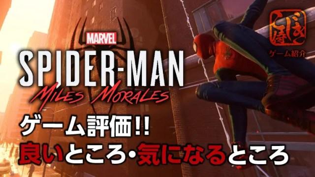スパイダーマンマイルズモラレス良いところ・気になるところ