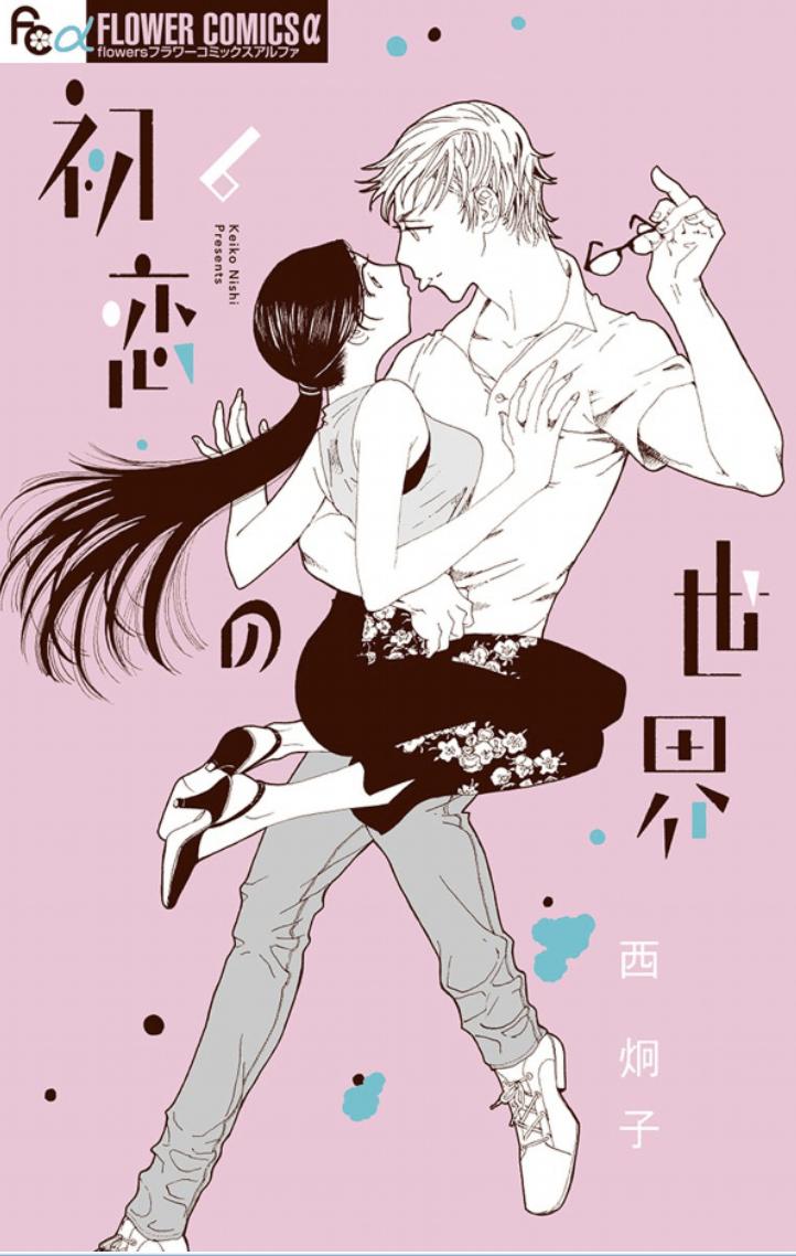 初恋の世界6巻
