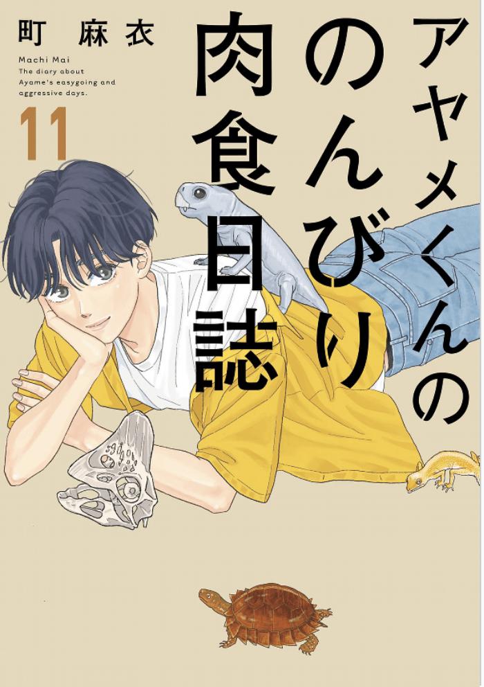 アヤメくんののんびり肉食日誌11巻