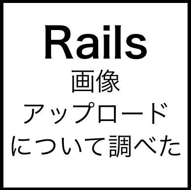 【Rails#5】画像アップロードについて調べた