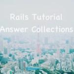【Railsチュートリアル】第3章 演習問題解答