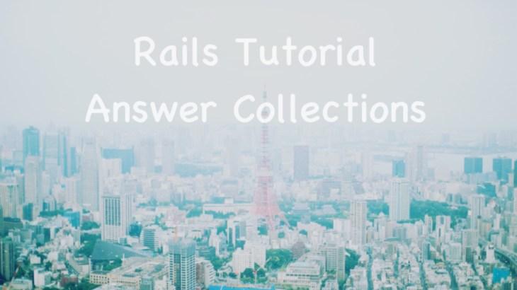 【Railsチュートリアル】第7章 演習問題解答